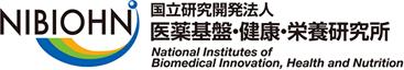 国立研究開発法人 医薬基盤・健康・栄養研究所