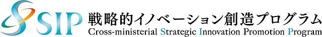 戦略的イノベーション創造プログラム(SIP)