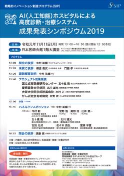 AIHospital_symposium_ leaflet.png